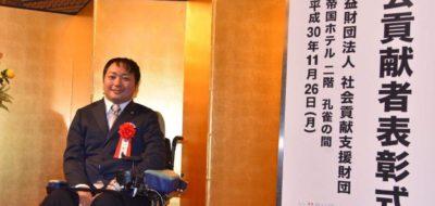 代表山口和宏が「第51回社会貢献者表彰」を受賞!